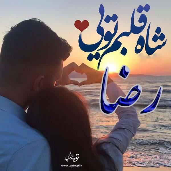 عکس نوشته ترکیبی اسم رضا