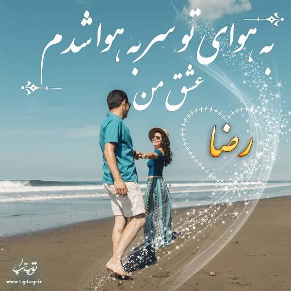 عکس نوشته عاشقانه اسم رضا