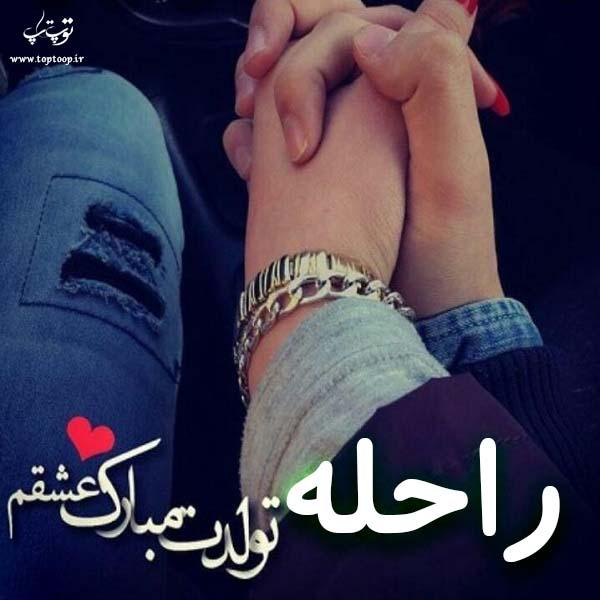 عکس نوشته تولدت مبارک برای اسم راحله