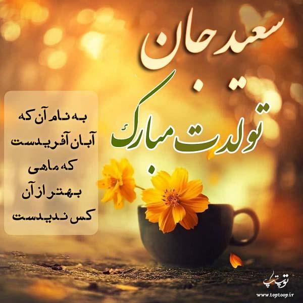تصاویر تبریک تولد اسم سعید