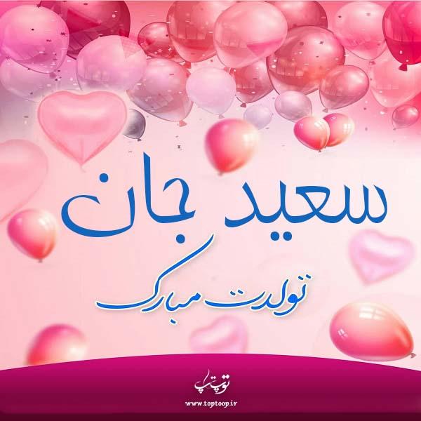 عکس نوشته تولدت مبارک داداش سعید