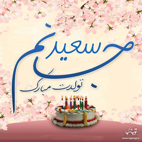 عکس نوشته تولدت مبارک عشقم سعید