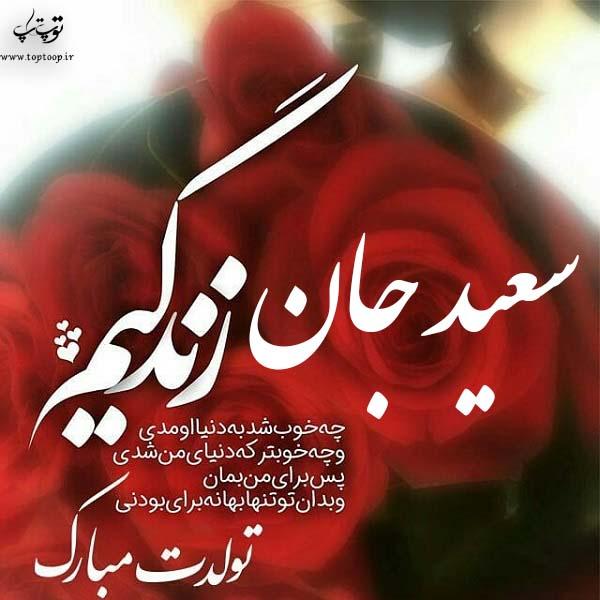 عکس نوشته سعید جونم تولدت مبارک