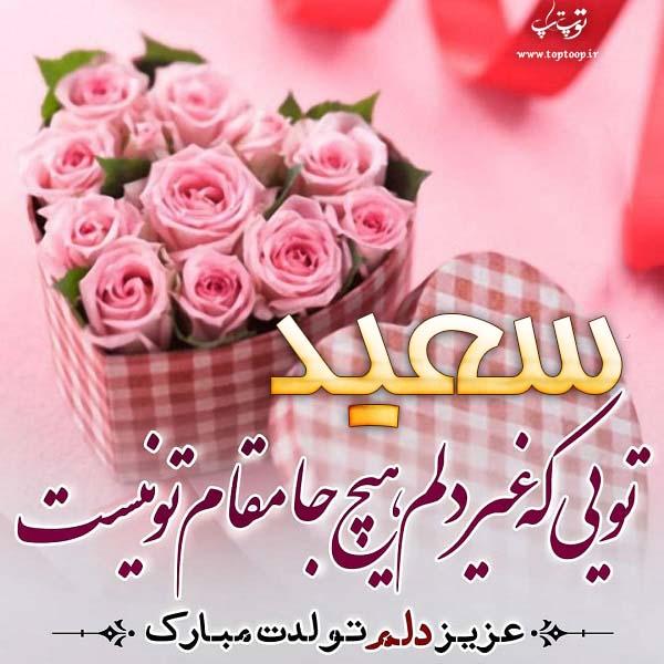 عکس اسم سعید تولدت مبارک
