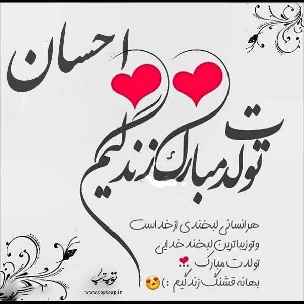 عکس نوشته درباره تولد اسم احسان