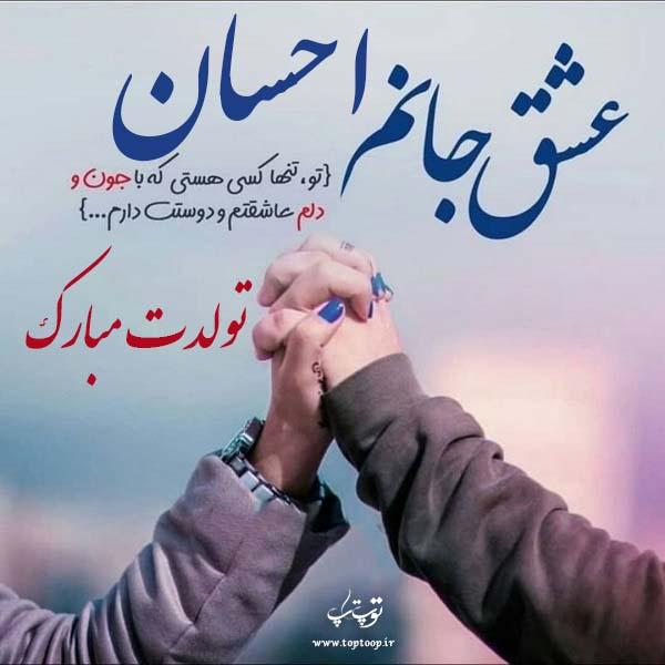 عکس نوشته جدید تبریک تولد اسم احسان