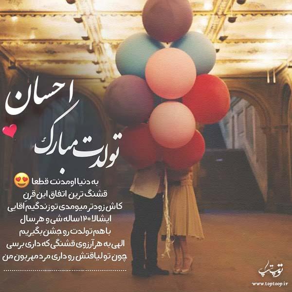 عکس نوشته احسان جان تولدت مبارک