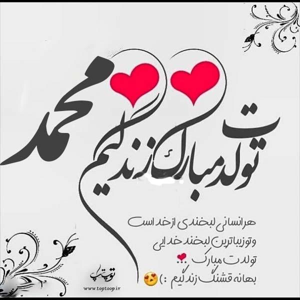 عکس نوشته های تولدت مبارک محمد
