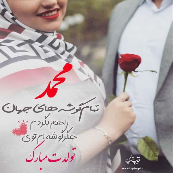 عکس نوشته جدید تولدت مبارک محمد