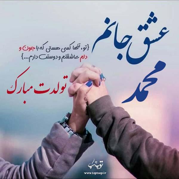 عکس نوشته تولدت مبارک با اسم محمد