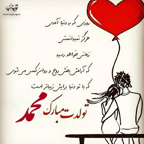 عکس نوشته زیبا محمد جان تولدت مبارک
