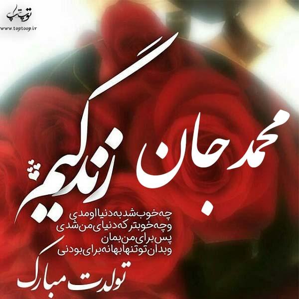 عکس نوشته ی تولدت مبارک محمد جان