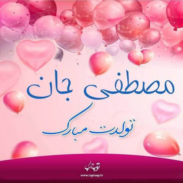 عکس نوشته تولدت مبارک داداش مصطفی