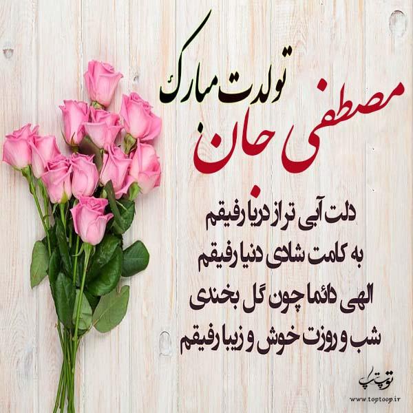عکس نوشته ی مصطفی جان تولدت مبارک