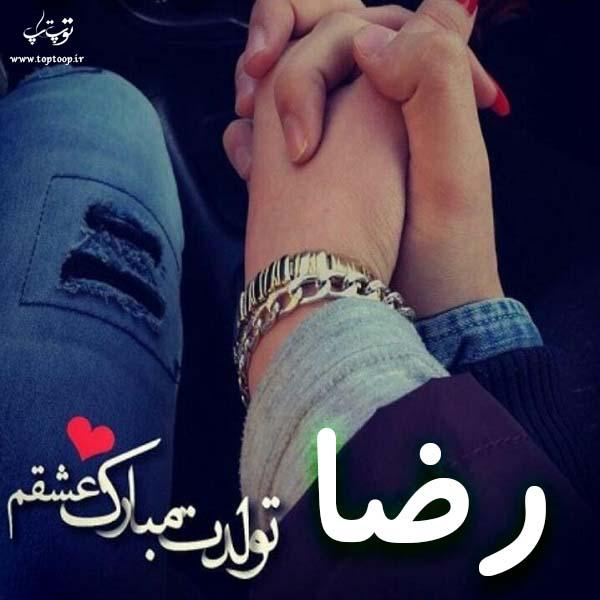 عکس نوشته تولدت مبارک عشقم رضا