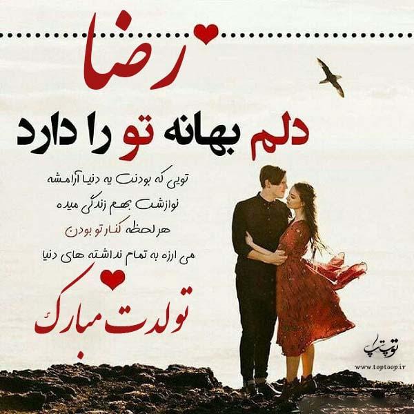 تصاویر تولد اسم رضا