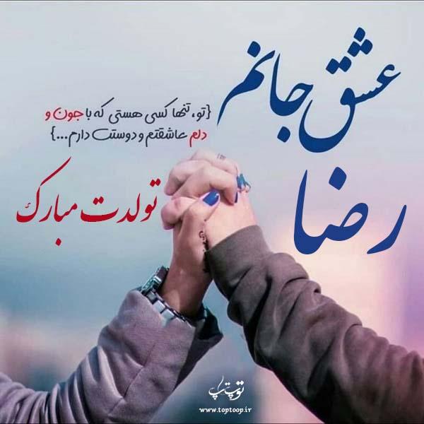 عکس نوشته رضای من تولدت مبارک