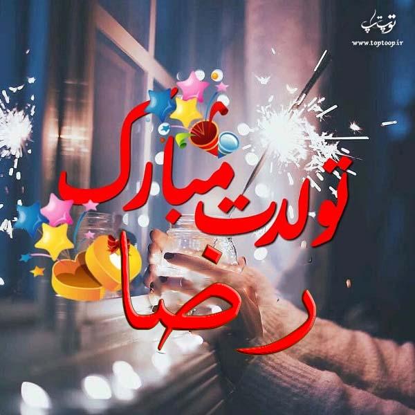عکس نوشته جدید رضا تولدت مبارک