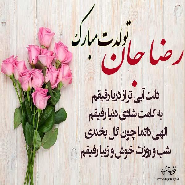 عکس نوشته تولدت مبارک رضا جان