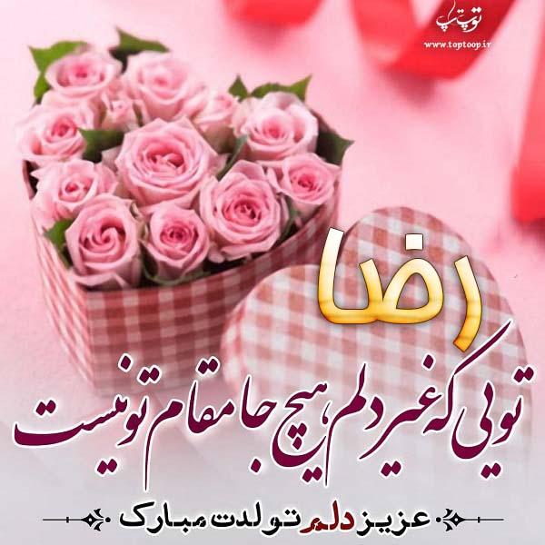 عکس نوشته تولدت مبارک رضا جونم