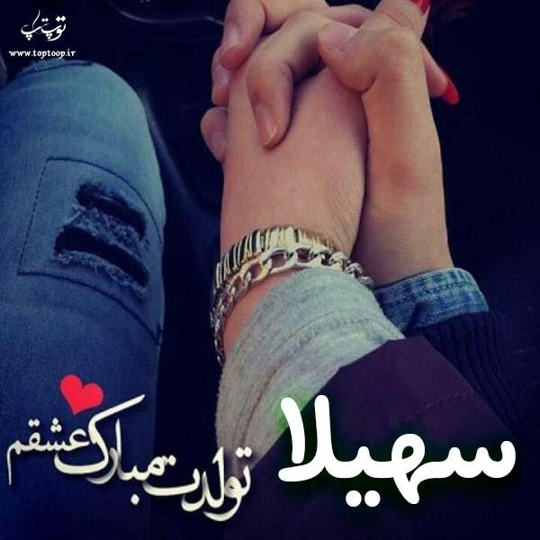 عکس عاشقانه تبریک تولد اسم سهیلا