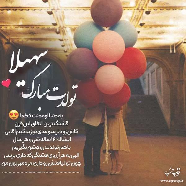 عکس با متن تولدت مبارک سهیلا