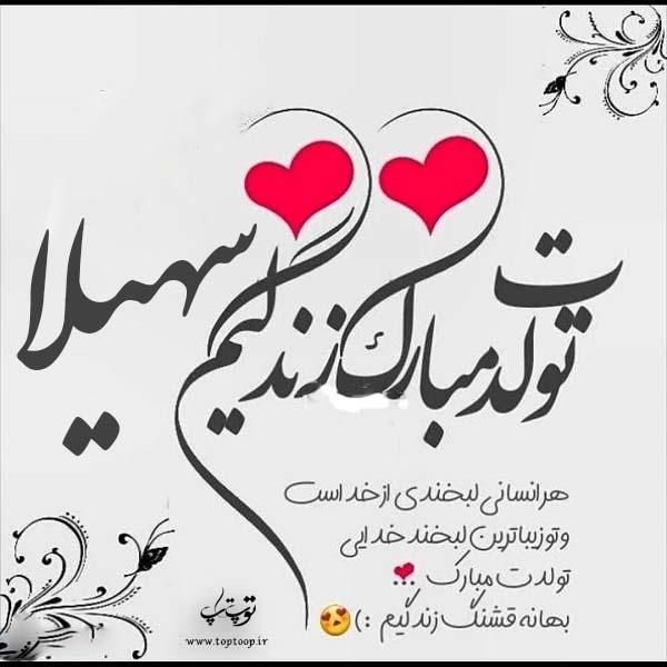 عکس نوشته جدید تولدت مبارک سهیلا