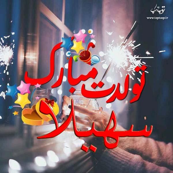 عکس نوشته تولدت مبارک سهیلا جان