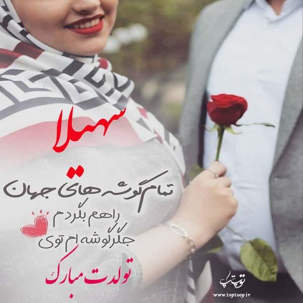 عکس تولدت مبارک سهیلا