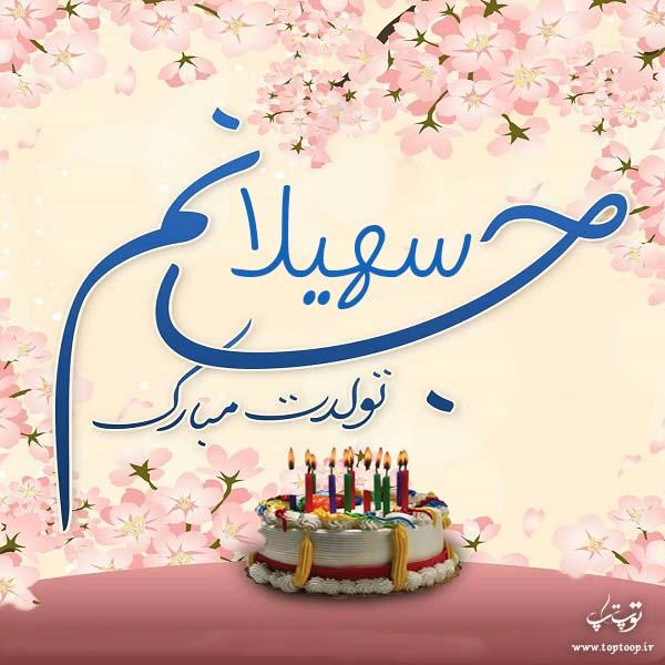 عکس تولدت مبارک سهیلا جان
