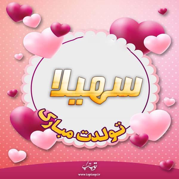 عکس پروفایل تولدت مبارک سهیلا