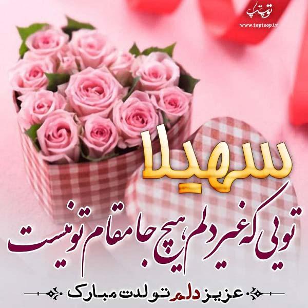 شعر درباره سهیلا تولدت مبارک