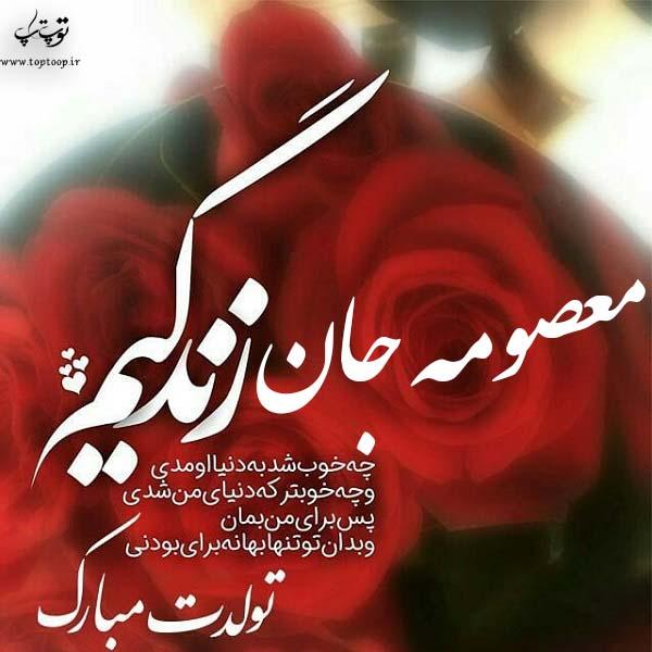 عکس نوشته جدید تولدت مبارک معصومه