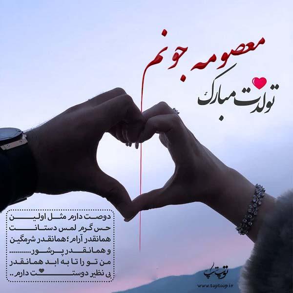 متن نوشته تولدت مبارک معصومه جان
