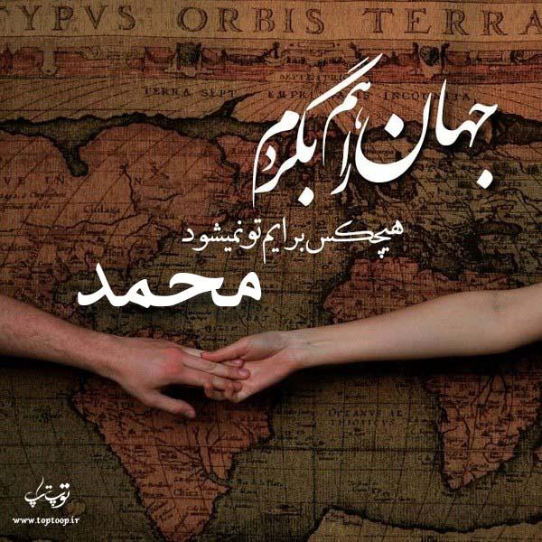 عکس نوشته احساسی اسم محمد