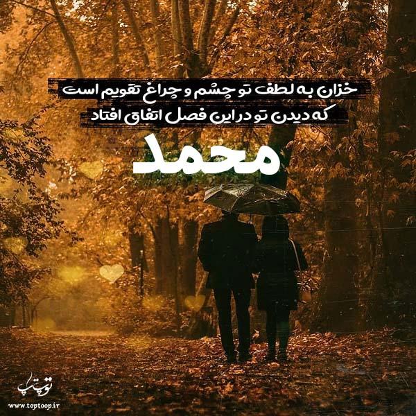 عکس نوشته پاییزی اسم محمد