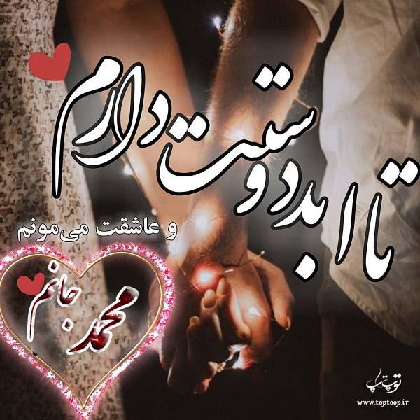 عکس نوشته دوستت دارم محمد جانم