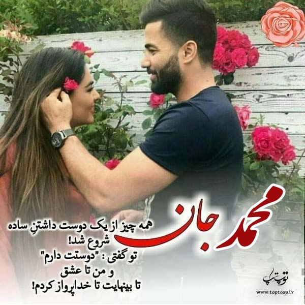 عکس نوشته زیبا اسم محمد