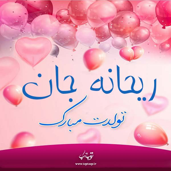 نوشته ریحانه تولدت مبارک