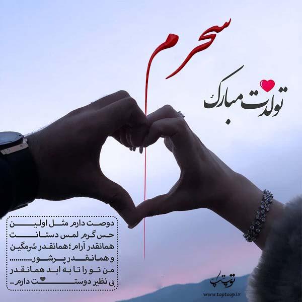 عکس نوشته سحرم تولدت مبارک