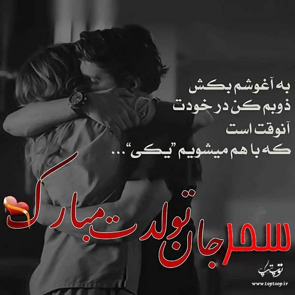 عکس نوشته عاشقانه تبریک تولد اسم سحر