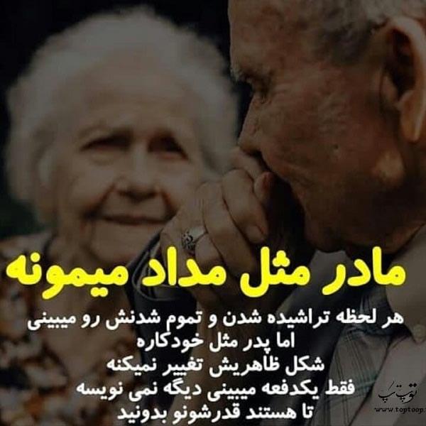 عکس نوشته پیر شدن پدر و مادر