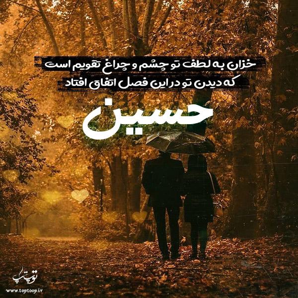 عکس نوشته پاییزی اسم حسین
