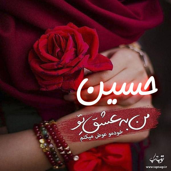 تصاویر اسم حسین