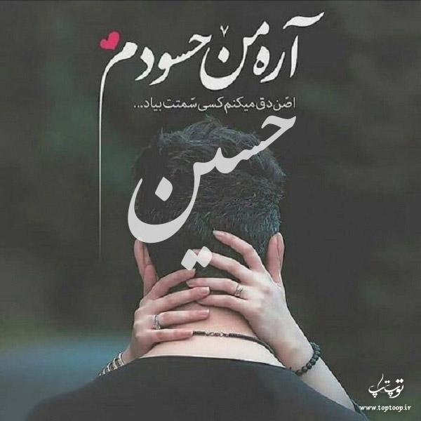 دانلود عکس نوشته به اسم حسین