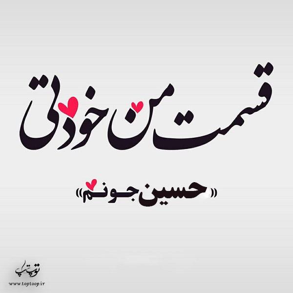 عکس نوشته راجب اسم حسین