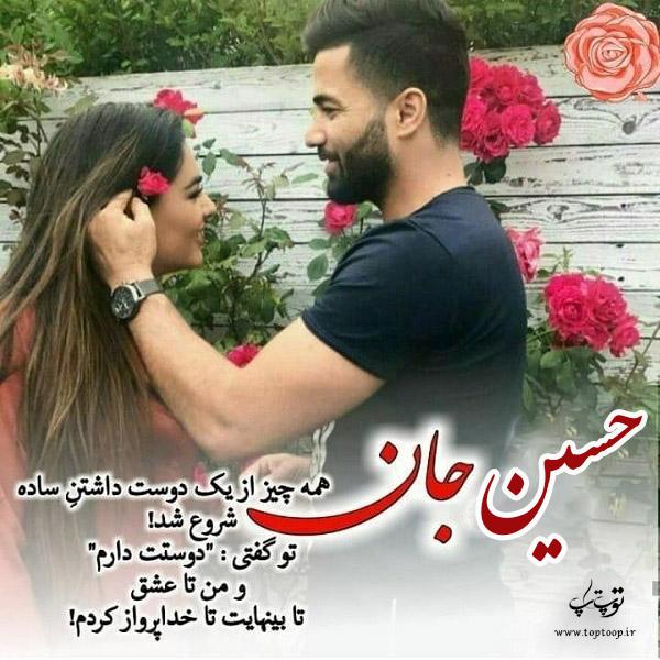 عکس نوشته های عاشقانه اسم حسین