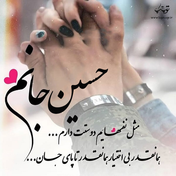 عکس نوشته هایی برای اسم حسین