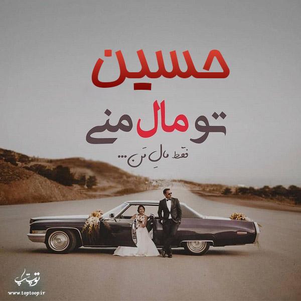 عکس نوشته پروفایل اسم حسین