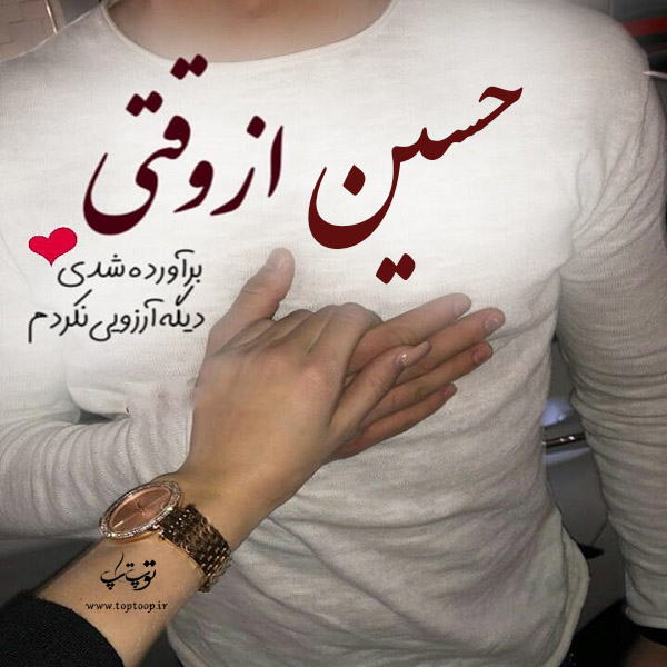 عکس دونفره با نام حسین